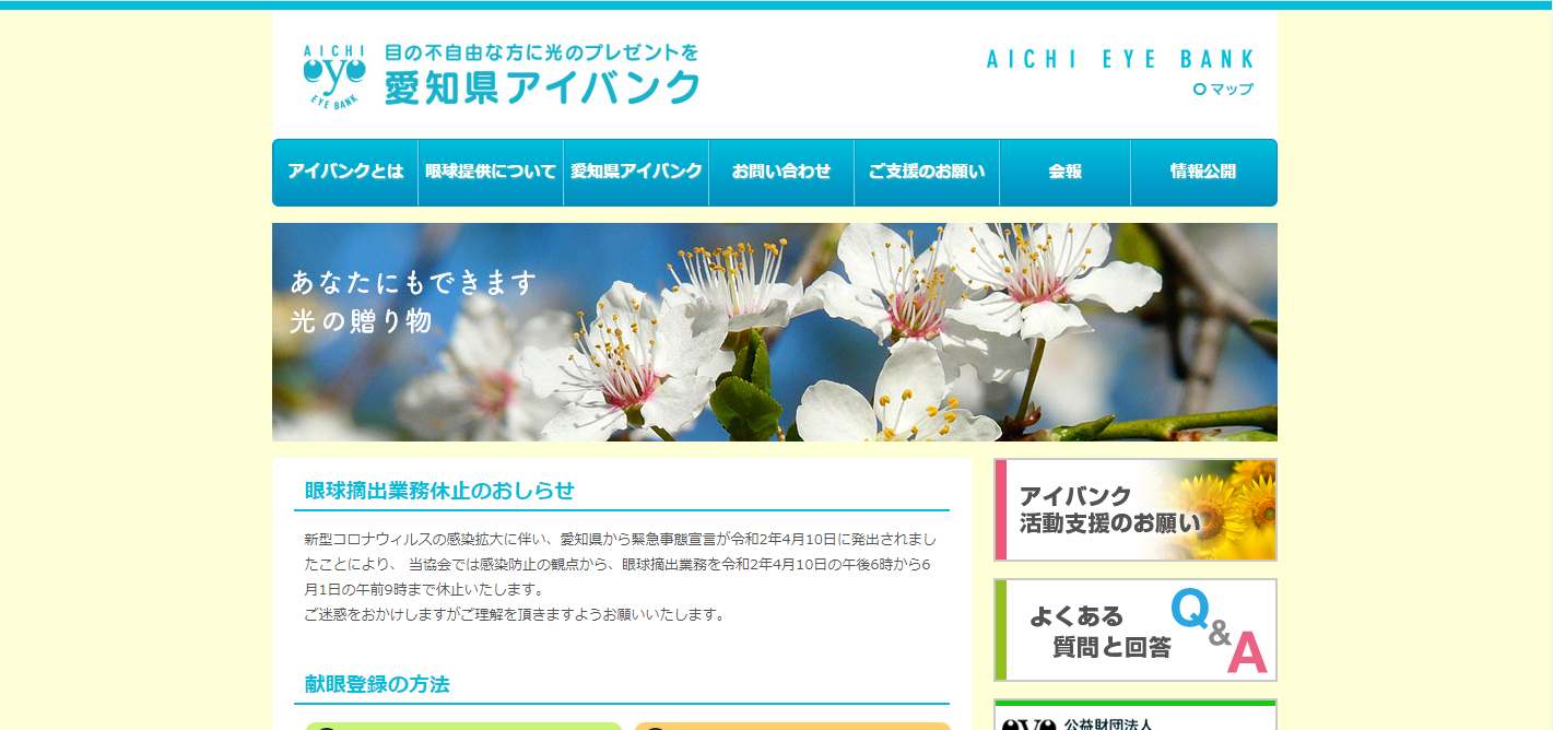 愛知県アイバンク協会